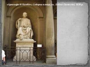 «Арнольфо ді Камбіо», Соборна площа, ск. Луїджі Памплоні, 1830 р.