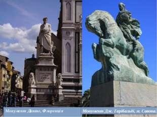Монумент Данте, Флоренція Монумент Дж. Гарібальді, м. Савона.