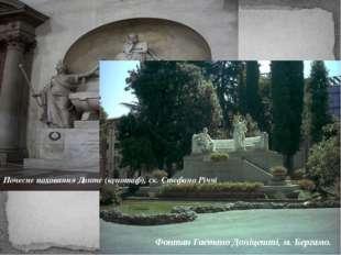 Почесне поховання Данте (кенотаф), ск. Стефано Річчі Фонтан Гаетано Доніцетті