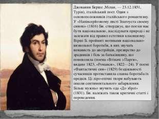 Джованни Берше ,Мілан, — 23.12.1851, Турін), італійський поет. Один з основоп
