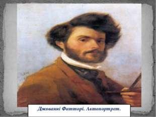 Джованні Фатторі. Автопортрет.