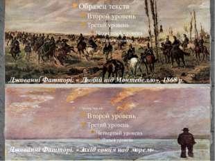 Джованні Фатторі. « Двобій під Монтебелло», 1868 р. Джованні Фатторі. «Захід