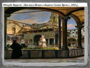 Одоардо Барроні. «Каплиця Пацци в дворику Санта Кроче», 1885 р.