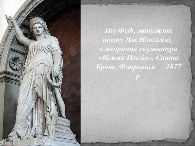Піо Феді, монумент поету Дж.Ніколліні, алегорична скульптура «Вільна Поезія»,...