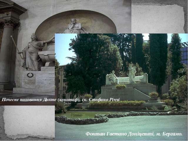 Почесне поховання Данте (кенотаф), ск. Стефано Річчі Фонтан Гаетано Доніцетті...