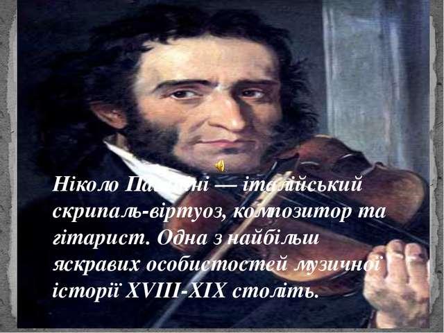 Ніколо Паганіні — італійський скрипаль-віртуоз, композитор та гітарист. Одна...