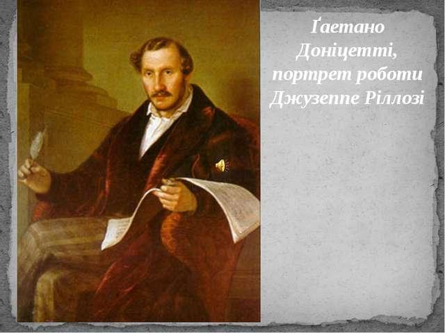 Ґаетано Доніцетті, портрет роботи Джузеппе Ріллозі