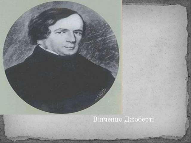 Вінченцо Джоберті
