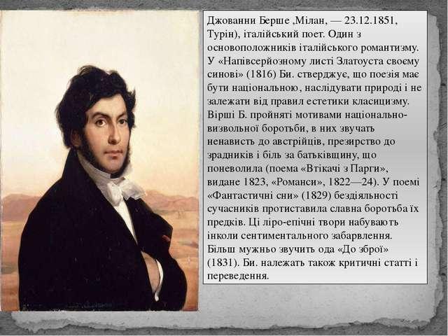 Джованни Берше ,Мілан, — 23.12.1851, Турін), італійський поет. Один з основоп...