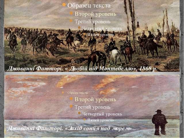 Джованні Фатторі. « Двобій під Монтебелло», 1868 р. Джованні Фатторі. «Захід...