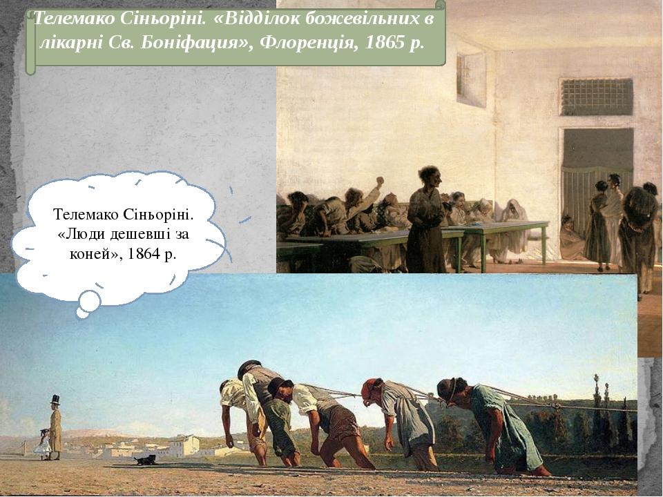 Телемако Сіньоріні. «Люди дешевші за коней», 1864 р. Телемако Сіньоріні. «Від...