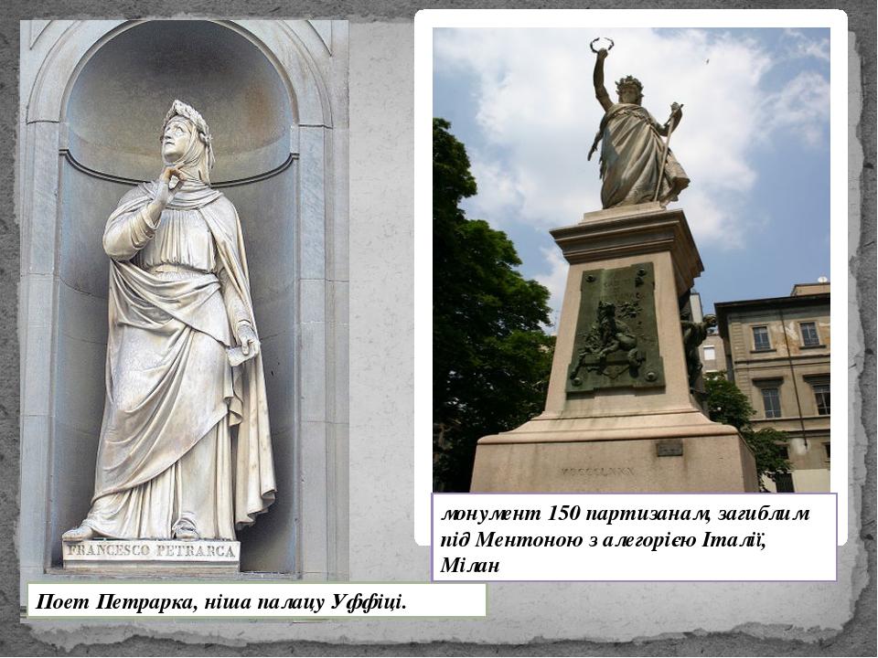 Поет Петрарка, ніша палацу Уффіці. монумент 150 партизанам, загиблим під Мент...