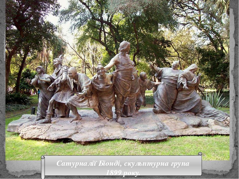 Сатурналії Біонді, скульптурна група 1899 року.