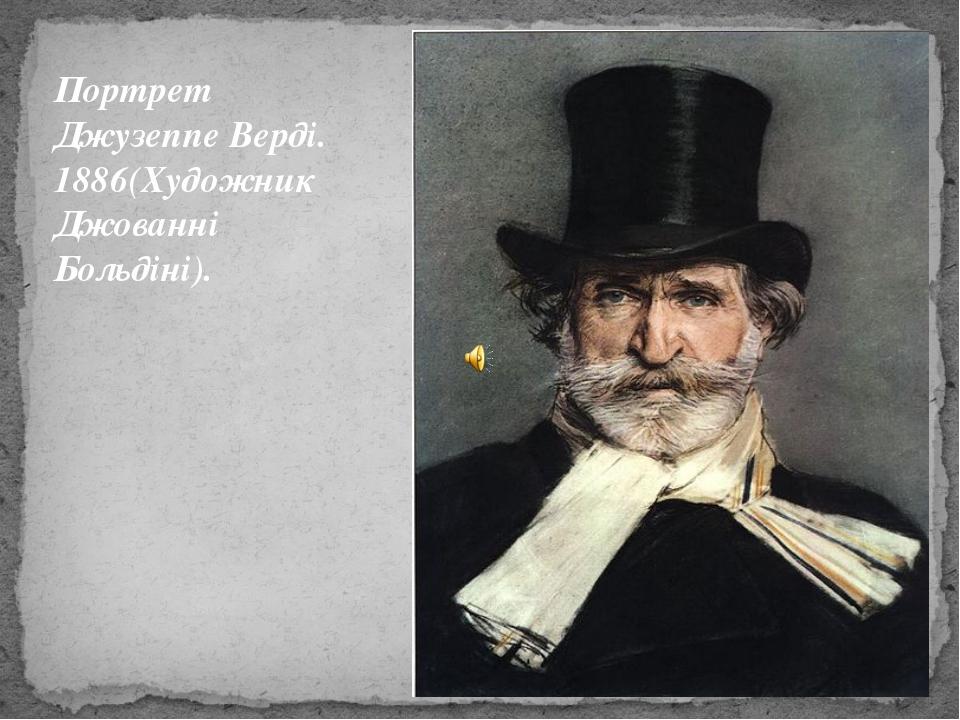 Портрет Джузеппе Верді. 1886(Художник Джованні Больдіні).