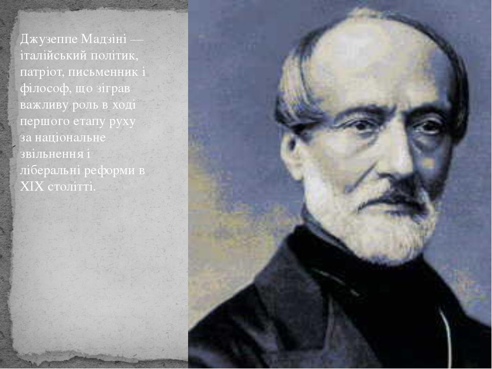 Джузеппе Мадзіні — італійський політик, патріот, письменник і філософ, що зіг...