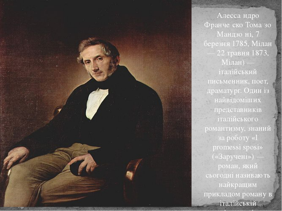 Алесса́ндро Франче́ско Тома́зо Мандзо́ні, 7 березня 1785, Мілан — 22 травня 1...