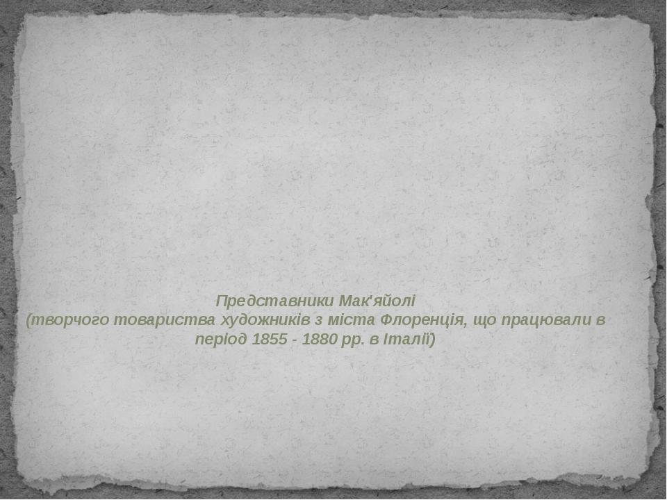 Представники Мак'яйолі (творчого товариства художників з міста Флоренція, що...