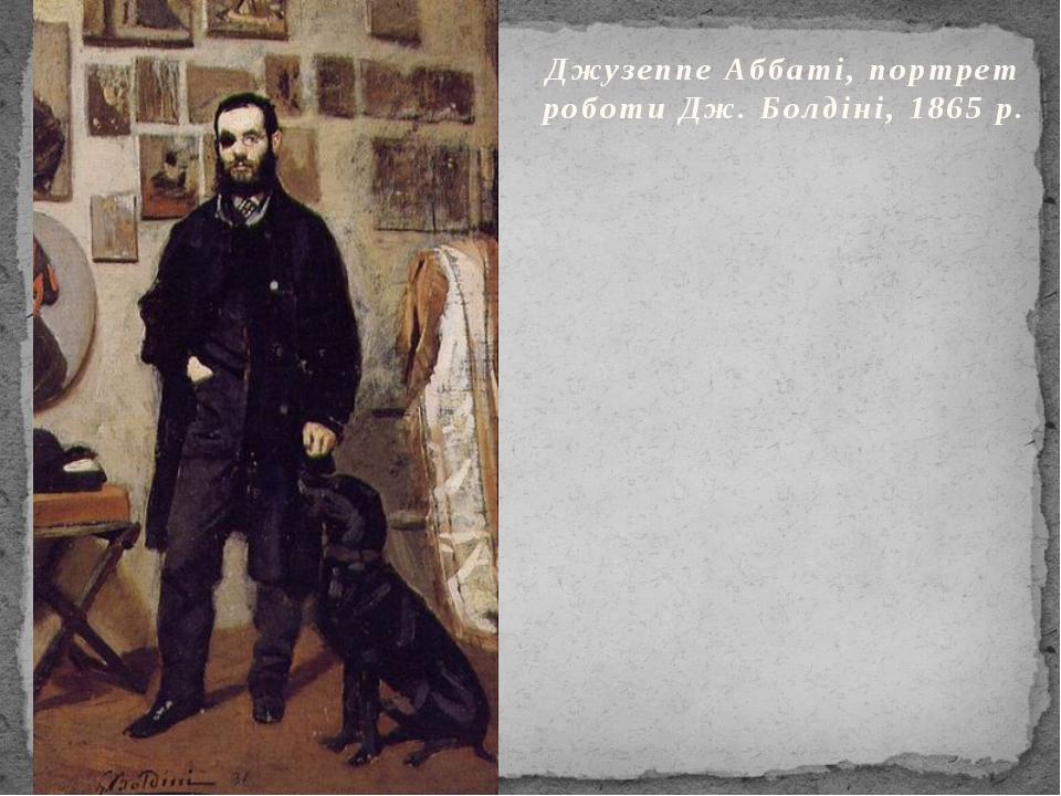 Джузеппе Аббаті, портрет роботи Дж. Болдіні, 1865 р.