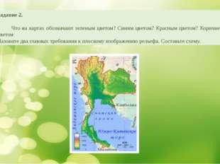 Задание 2.  Что на картах обозначают зеленым цветом? Синим цветом? Красным ц