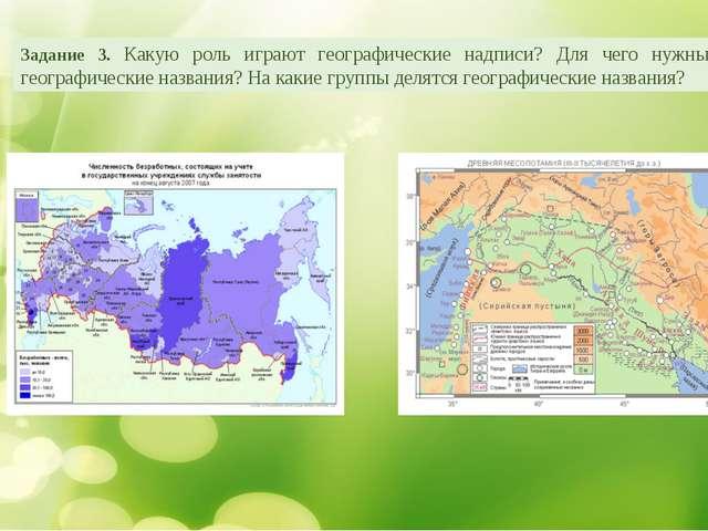 Задание 3. Какую роль играют географические надписи? Для чего нужны географич...