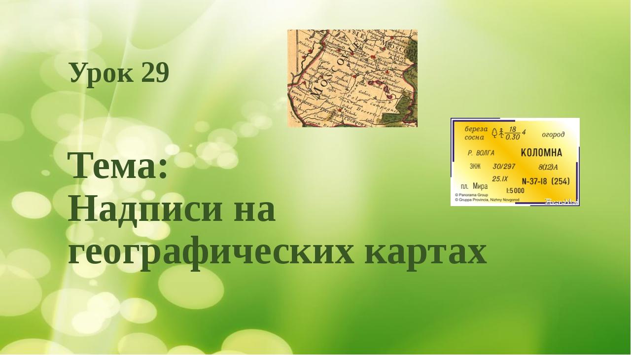 Урок 29 Тема: Надписи на географических картах