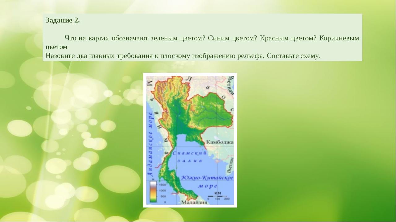 Задание 2.  Что на картах обозначают зеленым цветом? Синим цветом? Красным ц...
