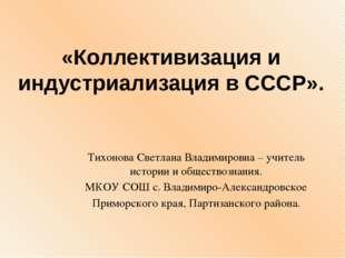 «Коллективизация и индустриализация в СССР». Тихонова Светлана Владимировна –