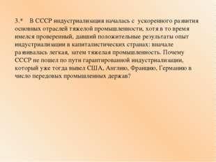 3.* В СССР индустриализация началась с ускоренного развития основных отраслей