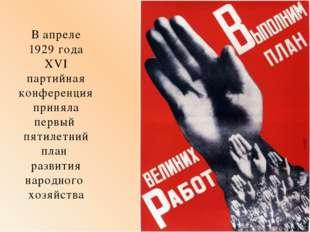 В апреле 1929 года XVI партийная конференция приняла первый пятилетний план р