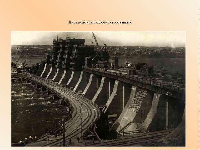 Днепровская гидроэлектростанция