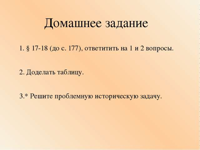 Домашнее задание 1. § 17-18 (до с. 177), ответитить на 1 и 2 вопросы. 2. Доде...