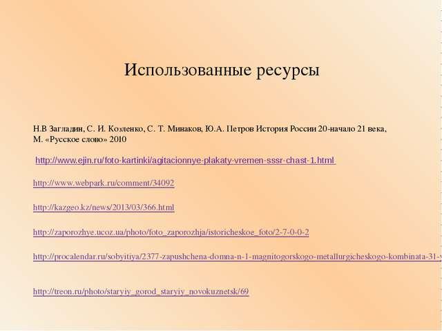 Использованные ресурсы Н.В Загладин, С. И. Козленко, С. Т. Минаков, Ю.А. Петр...