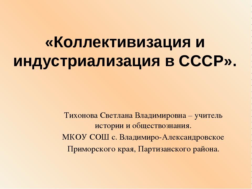 «Коллективизация и индустриализация в СССР». Тихонова Светлана Владимировна –...