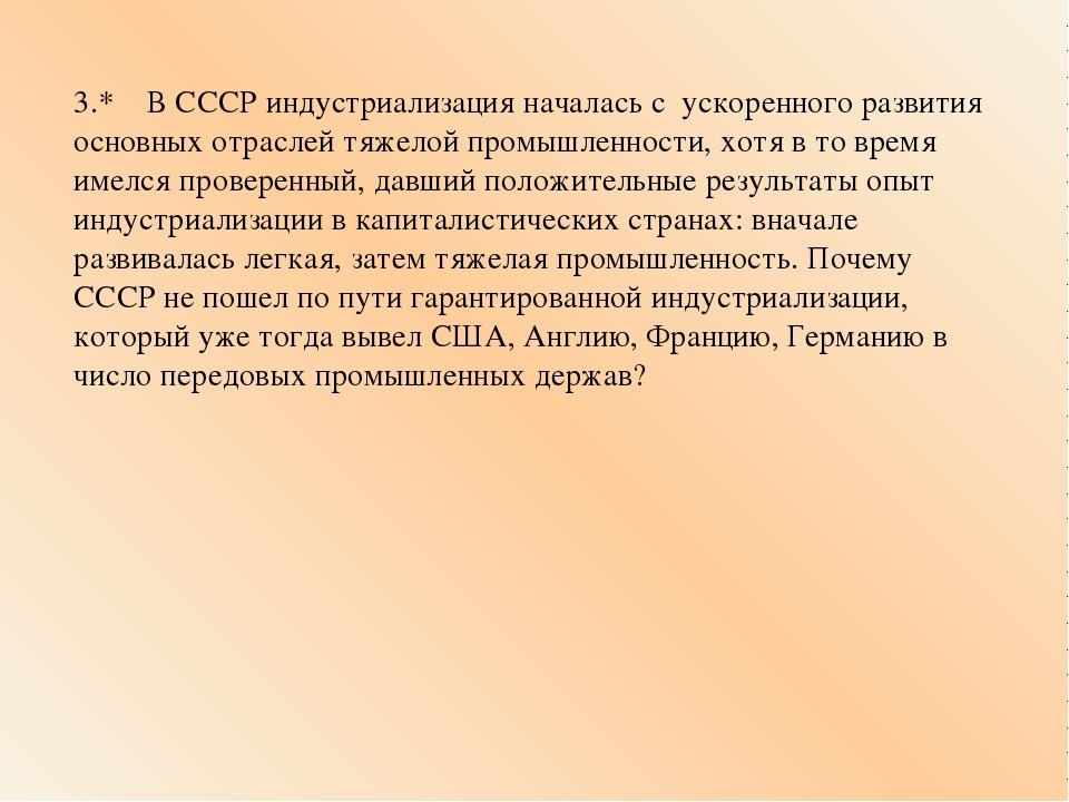 3.* В СССР индустриализация началась с ускоренного развития основных отраслей...
