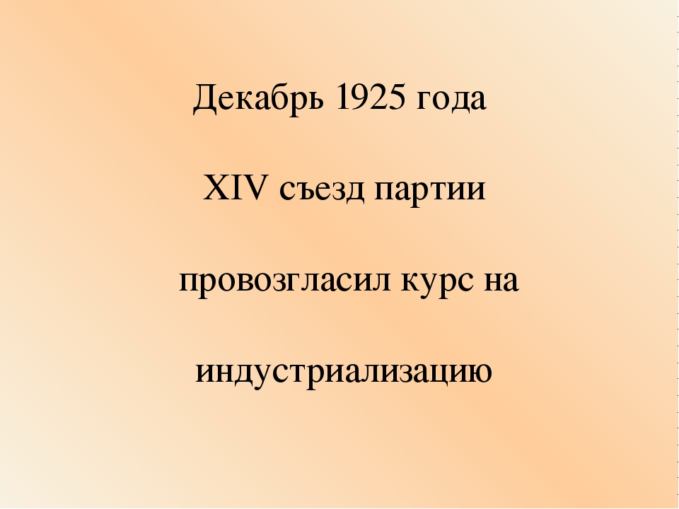 Декабрь 1925 года XIV съезд партии провозгласил курс на индустриализацию