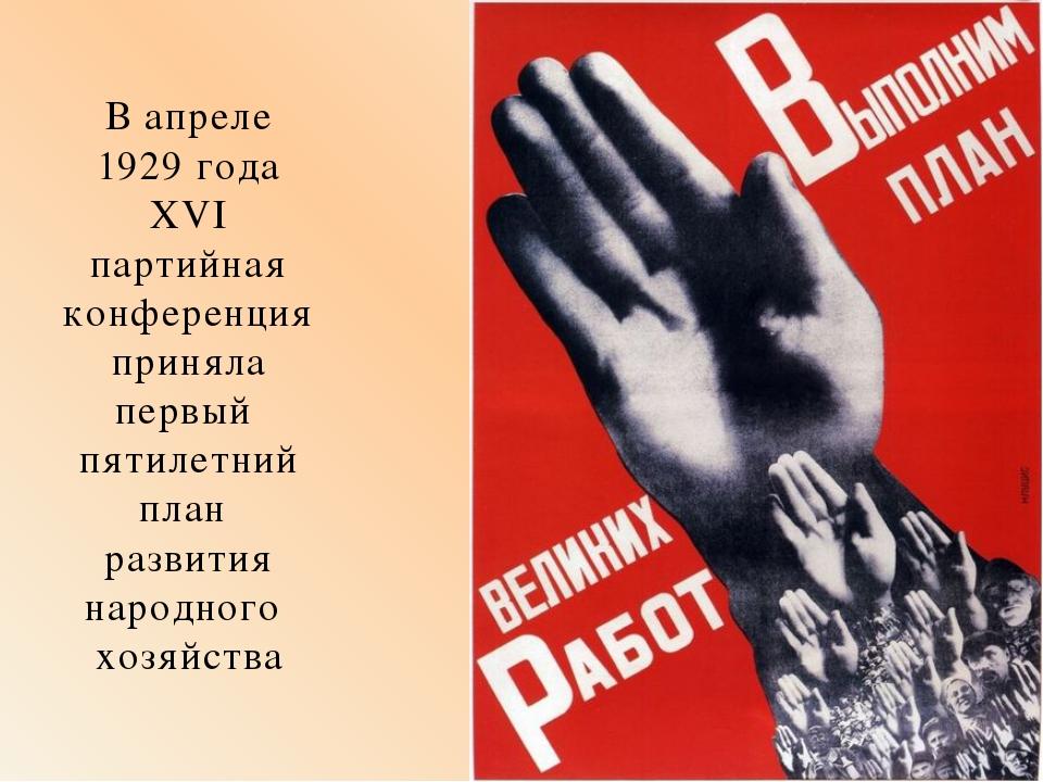 В апреле 1929 года XVI партийная конференция приняла первый пятилетний план р...
