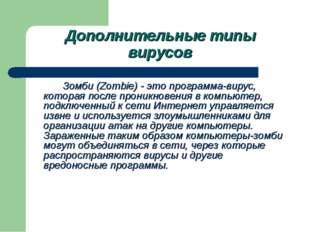 Дополнительные типы вирусов Зомби (Zombie) - это программа-вирус, которая п