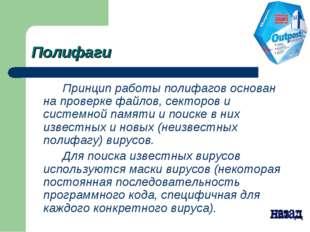 Полифаги Принцип работы полифагов основан на проверке файлов, секторов и си