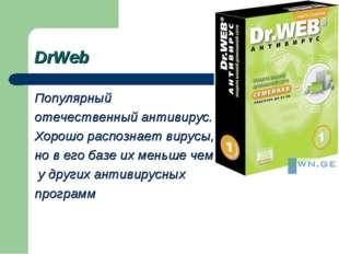 DrWeb Популярный отечественный антивирус. Хорошо распознает вирусы, но в его