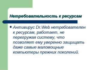 Нетребовательность к ресурсам Антивирус Dr.Web нетребователен к ресурсам, раб