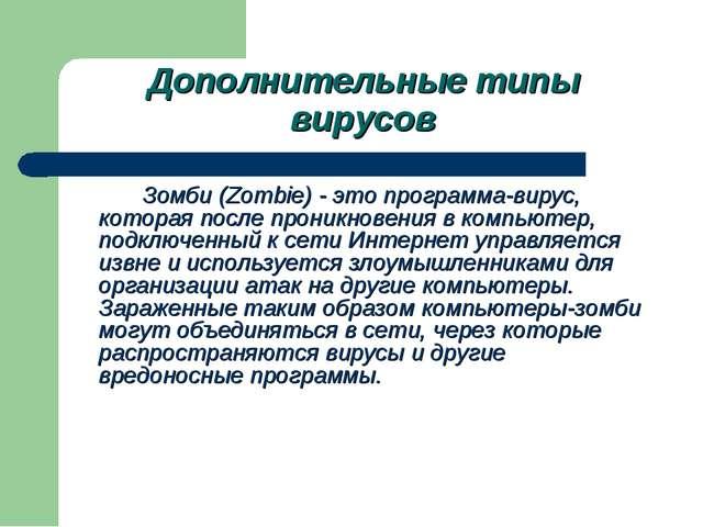 Дополнительные типы вирусов Зомби (Zombie) - это программа-вирус, которая п...
