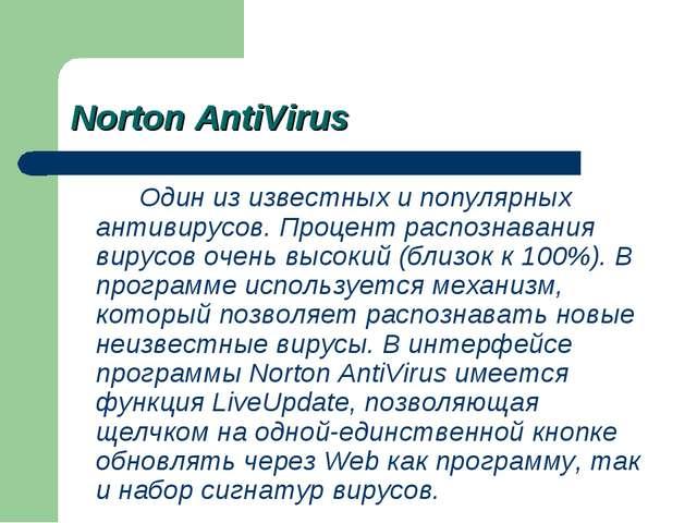 Norton AntiVirus Один из известных и популярных антивирусов. Процент распоз...