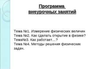 Программа внеурочных занятий Тема №1. Измерение физических величин Тема №2. К