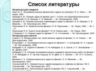 Список литературы Литература для учащихся Ланге В. Н. Экспериментальные физич