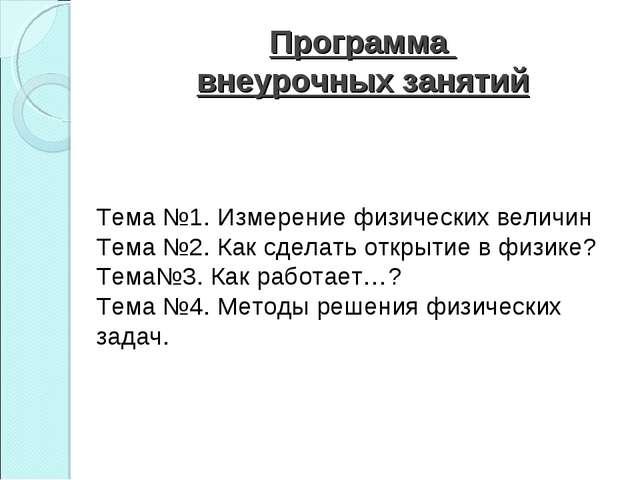 Программа внеурочных занятий Тема №1. Измерение физических величин Тема №2. К...