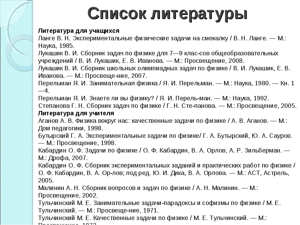 Список литературы Литература для учащихся Ланге В. Н. Экспериментальные физич...