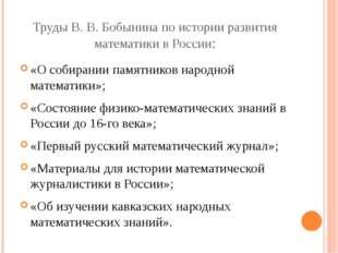 Труды В. В. Бобынина по истории развития математики в России: «О собирании па