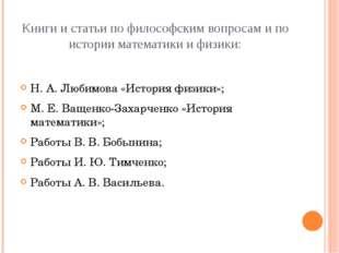 Книги и статьи по философским вопросам и по истории математики и физики: Н. А