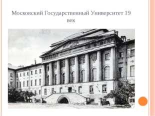 Московский Государственный Университет 19 век