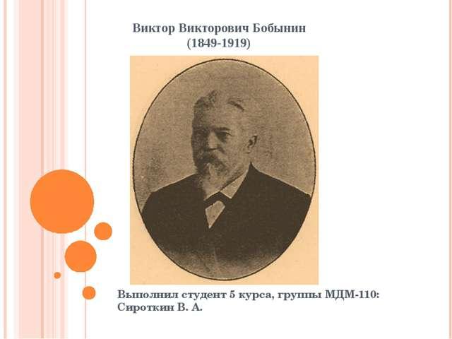 Виктор Викторович Бобынин (1849-1919) Выполнил студент 5 курса, группы МДМ-11...